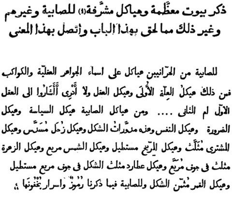 Al-Masudi (Arabisch)