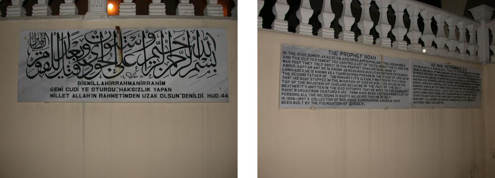 Inschrift mit dem Hinweis auf die Sintflutlegende in der Mosche von Cizre