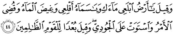 Koran 11, 44 (al-Dschudi)