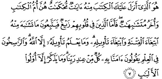 Koran 3. 7 homepage