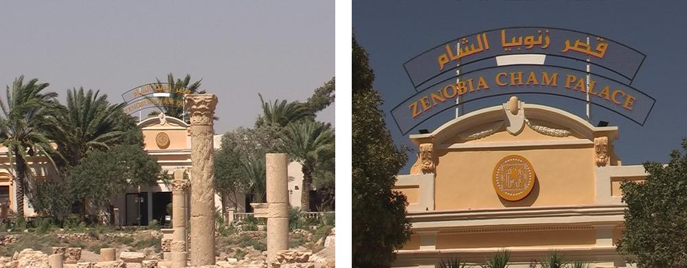 Hotel Zenobia Cham Palace in Palmyra